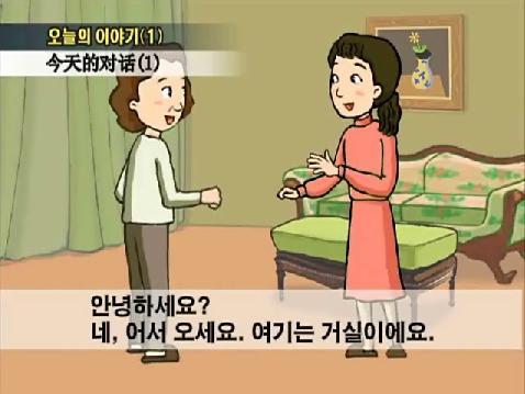 面向外国人的韩国语